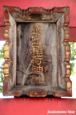 感応稲荷神社(台東区西浅草)3