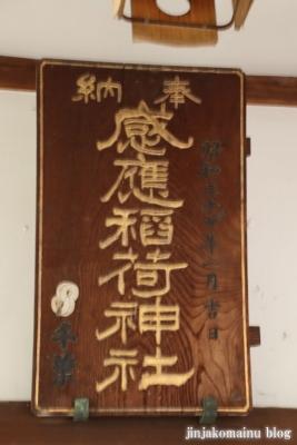 感応稲荷神社(台東区西浅草)6
