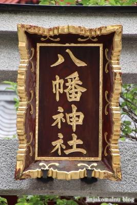 西浅草八幡神社(台東区西浅草)3
