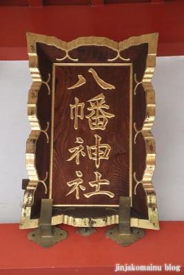 西浅草八幡神社(台東区西浅草)5
