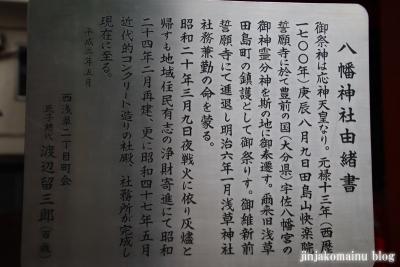 西浅草八幡神社(台東区西浅草)10