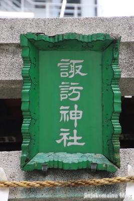 駒形諏訪神社(台東区駒形)8