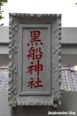 黒船稲荷神社(台東区寿)3