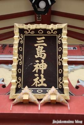 本社三島神社(台東区寿)5