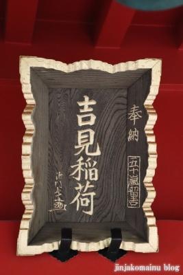 熊谷稲荷大明神(台東区寿)5
