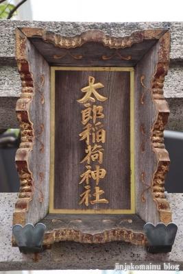 西町太郎稲荷神社(台東区東上野)3