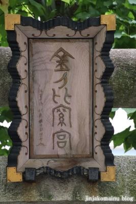 竹町金刀比羅神社(台東区台東)3
