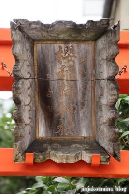 桜稲荷神社(台東区台東)3