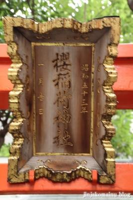 桜稲荷神社(台東区台東)8