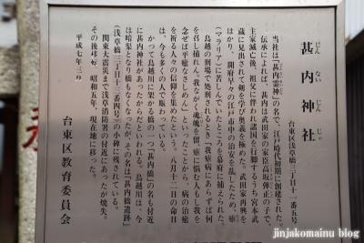 甚内神社(台東区浅草橋)4