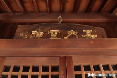甚内神社(台東区浅草橋)9