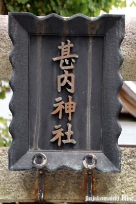 甚内神社(台東区浅草橋)3