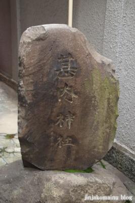 甚内神社(台東区浅草橋)6