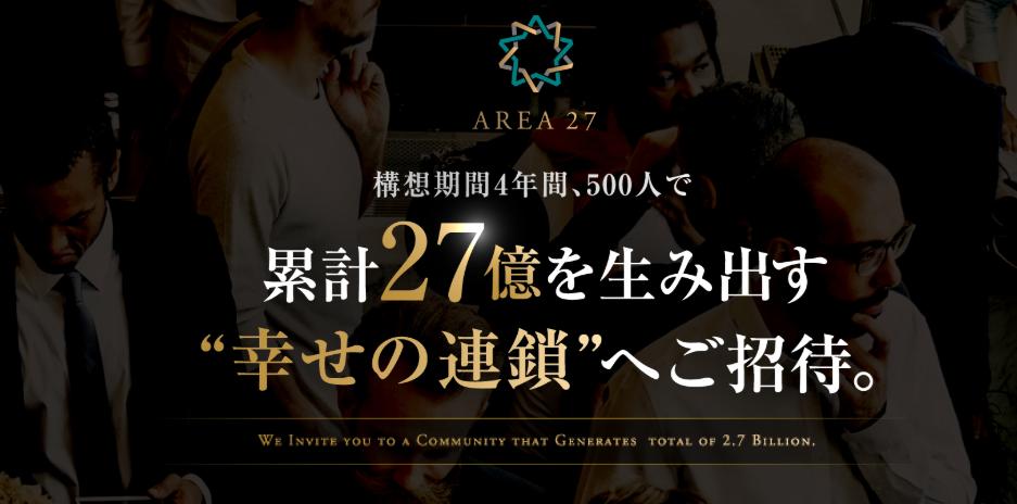 AREA 27LP