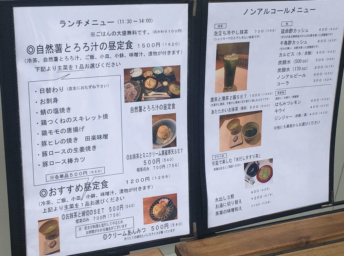 お抹茶こんどうの食堂1-2