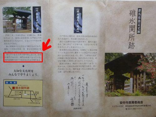 安中市教育委員会発行「碓氷関所跡」リーフレット