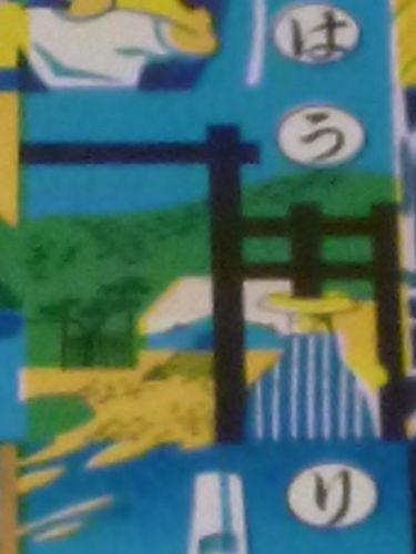 上毛かるた初版【う】の絵札拡大