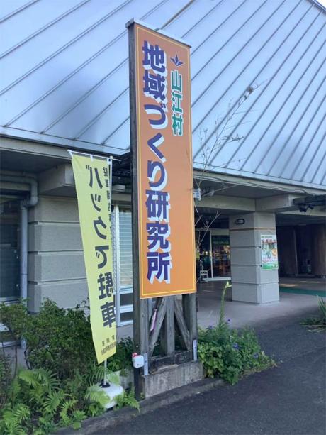令和元年、熊本県山江村 - 総務省スマートビレッジ構想、IoT三種の神器でアップデート!