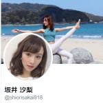坂井 汐梨(@shiorisakai918)