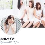 杉浦みずき(@misscd2017_SM)