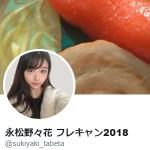 永松野々花 フレキャン2018(@sukiyaki_tabeta)