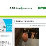 CBCアナウンサーブログ
