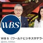 WBS(ワールドビジネスサテライト)(@wbs_tvtokyo)