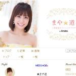 小林麻耶オフィシャルブログ「まや★道」