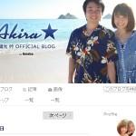 國光吟オフィシャルブログ「AKIRA☆」