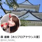 森 遥香【ホリプロアナウンス室】(@mori_haruka_)