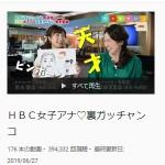 HBC女子アナ♡裏ガッチャンコ - YouTube