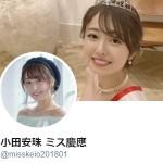 小田安珠 ミス慶應(@misskeio201801)