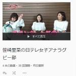 笹崎里菜の日テレ女子アナラグビー部 - YouTube