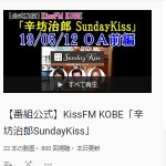 【番組公式】KissFM KOBE「辛坊治郎SundayKiss」 - YouTube