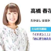 高橋春花アナ
