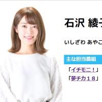 石沢綾子アナ