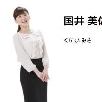 国井美佐アナ
