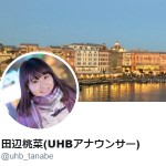 田辺桃菜(UHBアナウンサー)(@uhb_tanabe)