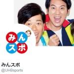 みんスポ(@UHBsports