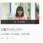 土曜プレゼンアワー - YouTube