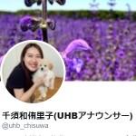 千須和侑里子(UHBアナウンサー)(@uhb_chisuwa)