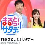 TBS まるっと!サタデー(@tbs_marutto0530)
