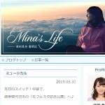 柴田 美奈 オフィシャルブログ『MinasLife』