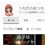 うちだのおうち - YouTube