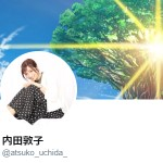 内田敦子(@atsuko_uchida_)