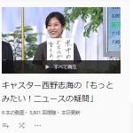キャスター西野志海の「もっとみたい!ニュースの疑問」 - YouTube