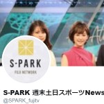 S-PARK 週末土日スポーツNews 🏟(@SPARK_fujitv)