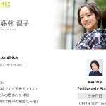 藤林温子アナウンサーブログ