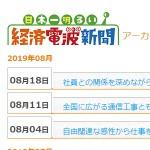 「日本一明るい経済電波新聞」