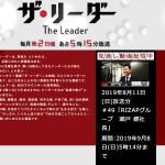 「ザ・リーダー」